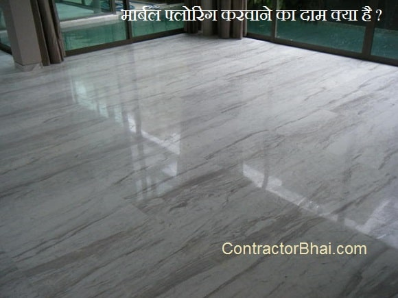 cost of marble flooring hindi