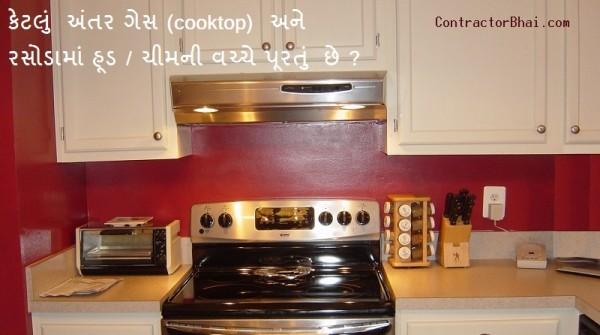 distance between cooktop kitchen hood chimney gujarati
