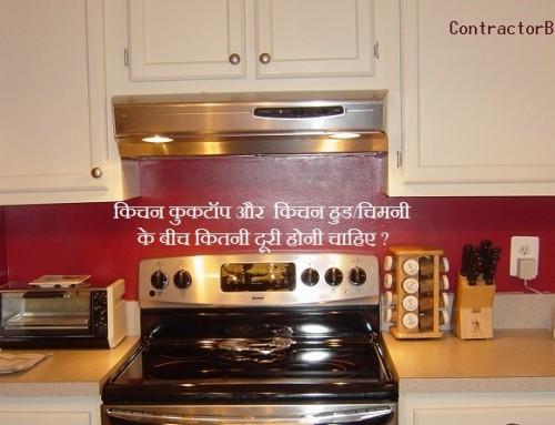 किचन कुकटॉप और  किचन हुड/चिमनी के बीच कितनी दूरी होनी चाहिए ?