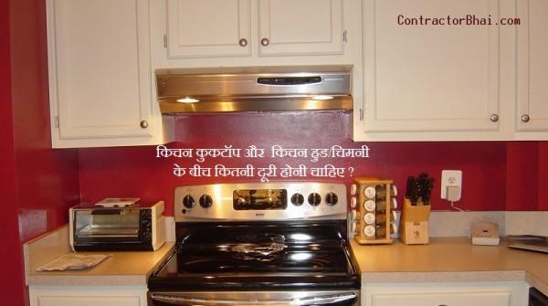 distance between cooktop kitchen hood chimney hindi