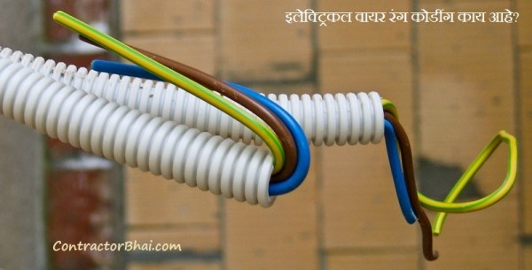 electrical wiring colour code india homes contractorbhai marathi