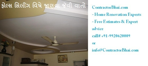 false ceiling contractor in mumbai gujarati