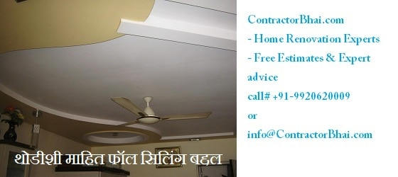 false ceiing contractor in mumbai marathi