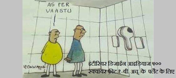 home renovation vastu mumbai pune hindi