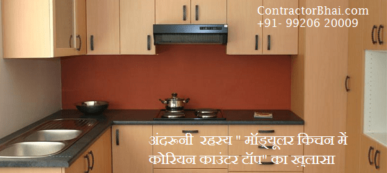 modular kitchen mumbai home renovation contractorbhai hindi