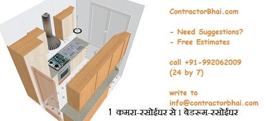 1 bedroom hall kitchen mumbai pune home renovation hindi