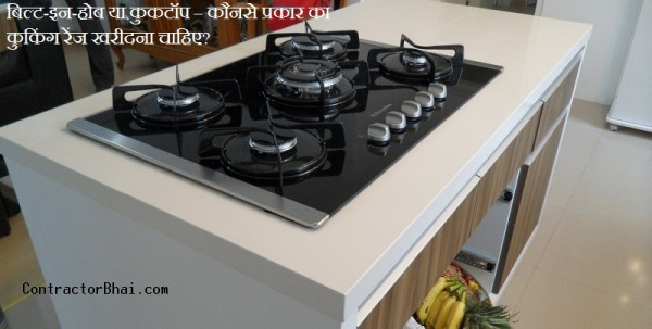 built in hob vs cooktop indian kitchen hindi