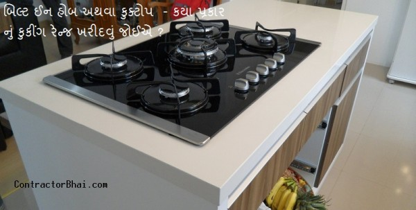 built in hob vs cooktop indian kitchen gujarati