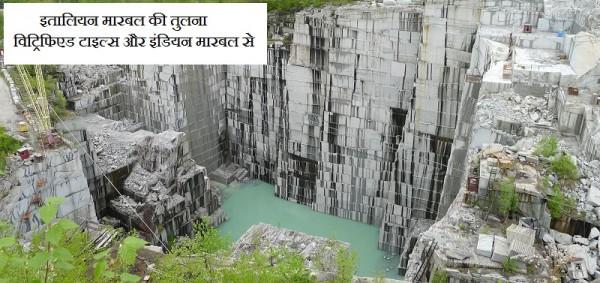 comparing italian marble vitrified tiles indian marble hindi