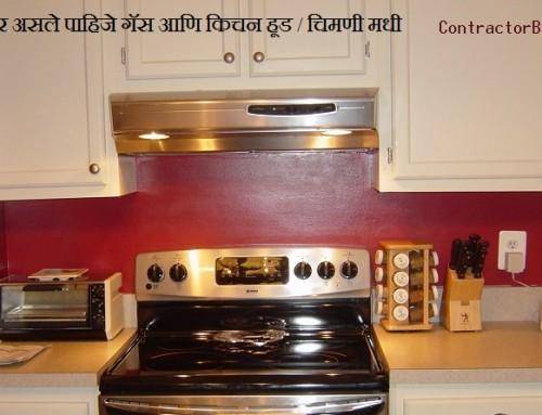 किती अंतर असले पाहिजे गॅस आणि किचन हूड / चिमणी मधी