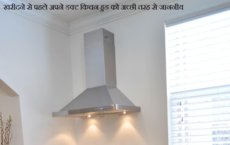 duct kitchen hood india hindi