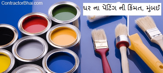 home painting rates mumbai pune bangalore contractorbhai gujarati
