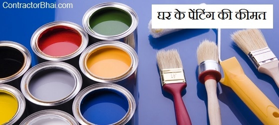 home painting rates mumbai pune bangalore contractorbhai hindi