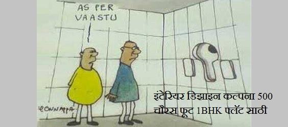 home renovation vastu mumbai pune marathi