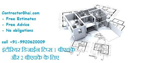 interior designers mumbai pune-home renovation contractorbhai hindi