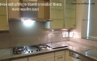 kitchen electric chimney exhaust fan indian homes marathi
