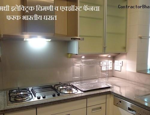 किचन – इलेक्ट्रिक चिमणी (Chimney) व एक्झॉस्ट फॅनचा फरक