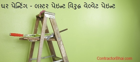 luster paint vs velvet paint mumbai pune bangalore contractorbhai gujarati