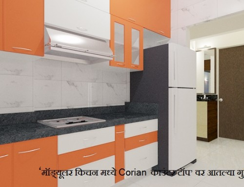 'मॉड्यूलर किचन मध्ये Corian काउंटर टॉप'