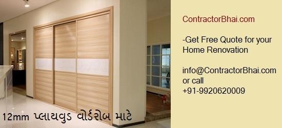 plywood wardrobe rates bangalore gujarati