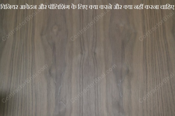 rotary walnut decorative veneer hindi