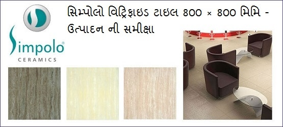 simpolo vitrified tiles 800mm x 800mm gujarati