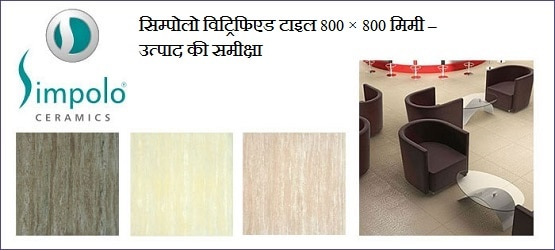 simpolo vitrified tiles 800mm x 800mm marathi