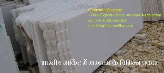 भारतीय मार्किट में मारबल्स के विभिन्न प्रकार Contractorbhai