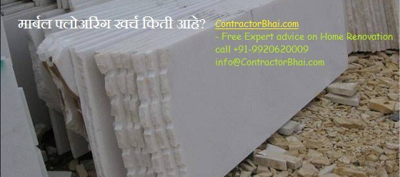 white makrana marble contractorbhai home renovation marathi
