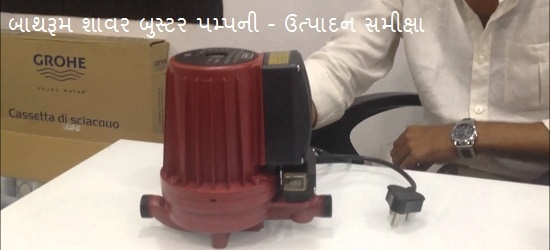 bathroom shower booster pump india gujarati