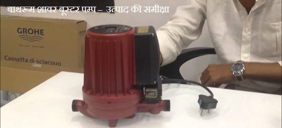 bathroom shower booster pump india hindi