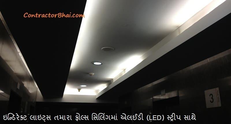 cove light false ceiling led lights india gujarati