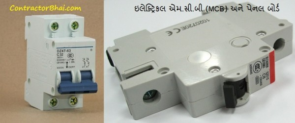 electrical mcb circuit breaker gujarati
