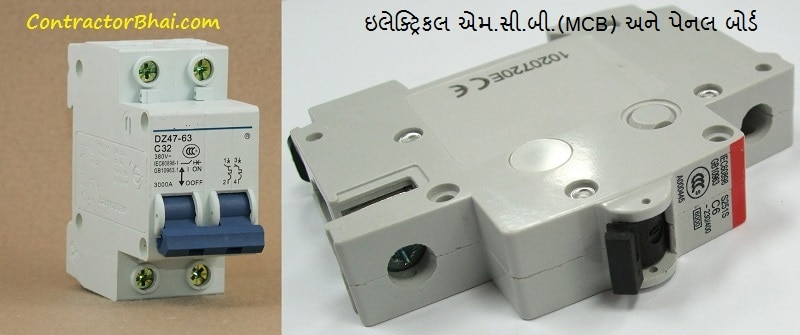 electrical mcb circuit breaker gujarati