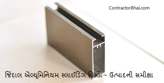 jindal aluminum sliding window gujarati