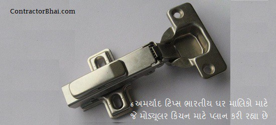 modular kitchen soft close cabinet hardware hinge gujarati