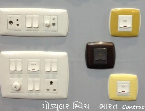 મોડ્યૂલર સ્વિચ – ભારત