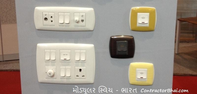 modular switches india gujarati