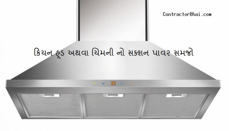 understand suction power kitchen hood chimney gujarati