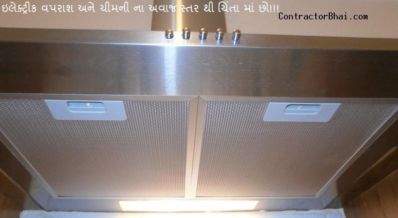 indian electric chimney hood energy consumption noise level gujarati
