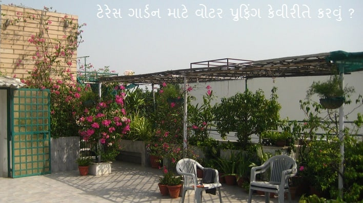 waterproofing for terrace garden gujarati